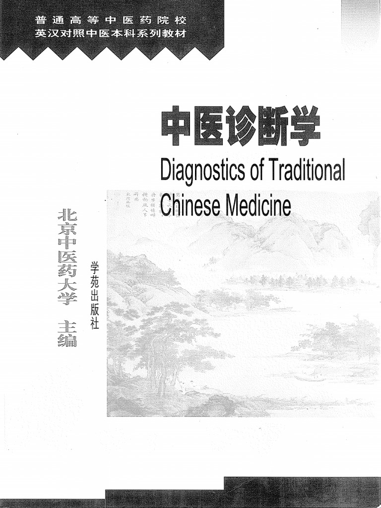 Chinese - Zhong Yi Zhen Duan Xue - Diagnostics of TCM | Traditional ...