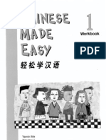 Ma - Chinese Made Easy