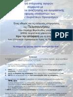 Οδηγός Online προβολής ελληνικών προορισμών 2014 II - Πελοπόννησος