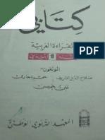 كتاب القراءة السنة الأولى أساسي 1975 الجزائر