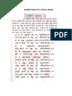 Shri Baglamukhi Suktam or Bagla Sukt For  Kritya Shanti
