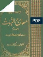 Maarij Un Nabuwwat 2 Urdu