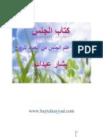 علم الجنس - بشارعبدالله