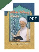 resaleh-now_javan.pdf