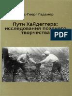 Гадамер Ханс-Георг - Пути Хайдегера исследования позднего творчества -2007