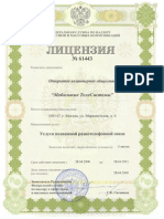 Лицензия МТС