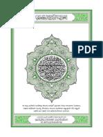 Telugu Translation of Holy Quran