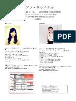 橋本井原リサイタルFeb2014