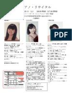 千葉濱田水本コンサートFeb2014