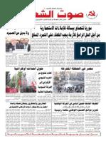 جريدة صوت الشعب العدد 330