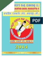 Kannadiga Patrakaratara Sangha Maharashtra 2014