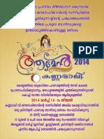 Amen -Kannamaly 2014