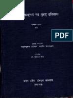Sanskrit Vangmaya Ka Brihat Itihas Gadya V - Prof Jaymanta Mishra