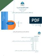 مقارنة بين المصارف الإسلامية و التقليدية