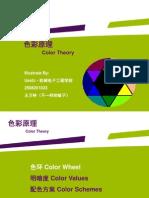 colortheory-1225899519922817-8