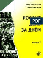 Manual Rusa