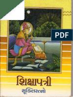 Shiksha Patri - Gujarati
