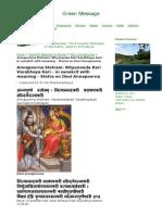 Annapoorna Stotram_ Nityananda Kari Varabhaya Kari - In Sanskrit With Meaning - Stotra on Devi Annapoorna