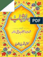 Bahar'e Shabab [Urdu]