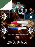 Deeni-Taleem [Urdu]