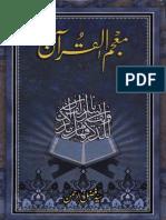 معجم القرآن