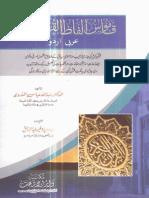 قاموس الفاظ القرآن الکریم