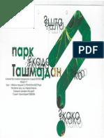 Rekonstrukcija Tašmajdanskog parka