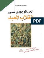 انقلاب المعبد  .. الحل الوجودي للدين - عبد الرزاق الجبران