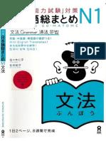 Nihongo Sou Matome N1 Bumpou