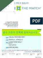 Korean Custom Flier
