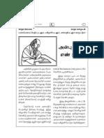 Anboli Tamil  Sep 2002