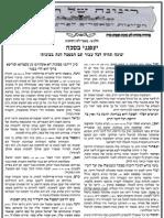 Rinona Shel Torah Souccot 5770