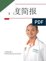 2013年P102沙登区和王建民博士(中文版本)电子简报 - 11.2.2014