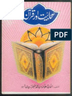 صحابیت اور قرآن