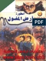 33-أسطورة أرض المغول