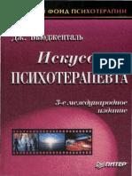Бьюдженталь Дж. - Искусство психотерапевта