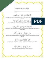 Burdah qasidah fasal-2