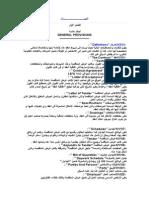 Fidik Arabic
