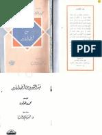 قيد الشريد من أخبار يزيد