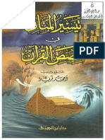 تيسير المنان في قصص القرآن