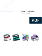 Final Cut Studio jp