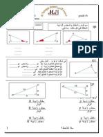 Trigonometry Worksheet 2014