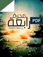 مجزره رابعه بين الرايه والتوثيق