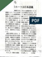 語順のルーツは日本語風