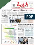 Alroya Newspaper 12-02-2014