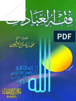 فقه العبادات للشيخ محمد بن صالح العثيمين
