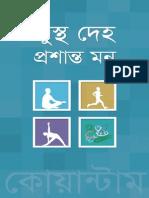 Sustho Deho Prashanto Mon