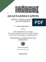 Αναστασιματάριο PDF.pdf