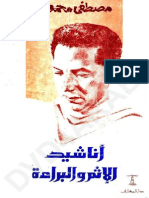 11-Anashid Ithm Bara2ah mMahmoud