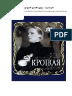 თეოდორ დოსტოევსკი - თვინიერი
